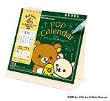 卓上 ポップ・カレンダー(リラックマ) 2021年 カレンダー 卓上 CL-1100