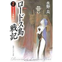 ロードス島戦記〈7〉ロードスの聖騎士 下 (角川文庫―スニーカー文庫)