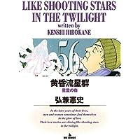 黄昏流星群 (56) (ビッグコミックス)