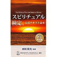 スピリチュアル検定(公式テキスト読本)②病死編 (スピリチュアル検定シリーズ)
