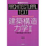 建築構造力学〈2〉不静定構造力学を学ぶ (建築学テキスト)