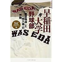 早稲田大学野球部―「建部精神」と「一球入魂」の神髄 (東京六大学野球連盟結成90周年シリーズ ハンディ版)