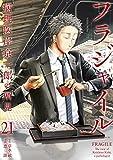 フラジャイル 病理医岸京一郎の所見(21) (アフタヌーンコミックス)