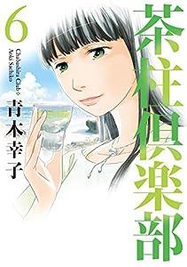 茶柱倶楽部 6巻 (芳文社コミックス)