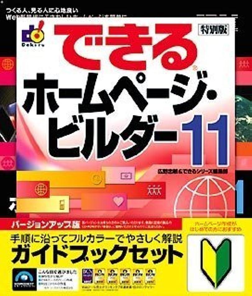 ファンネルウェブスパイダー名誉ある王室IBM ホームページ?ビルダー11 バージョンアップ版 ガイドブック付き