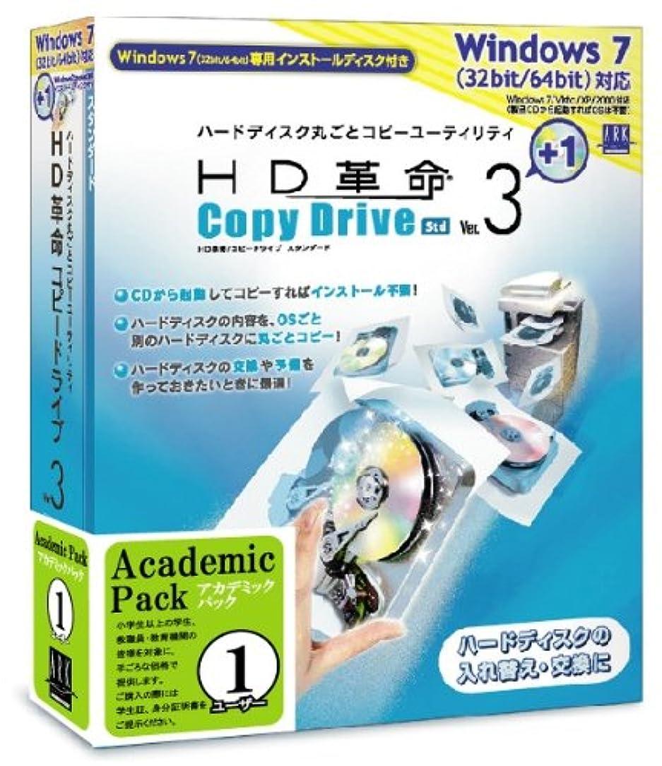 主人クランプ桃HD革命/CopyDrive Ver.3 for Windows7 Std アカデミック1ユーザー