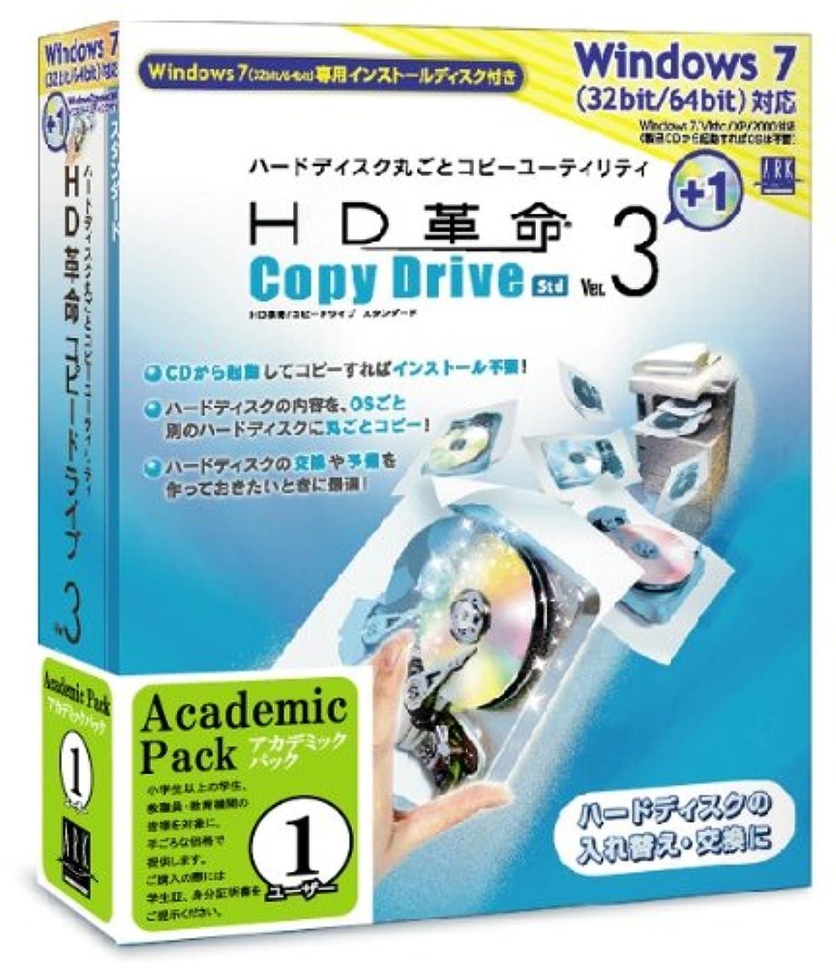 クラックポット補助金研磨剤HD革命/CopyDrive Ver.3 for Windows7 Std アカデミック1ユーザー