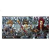 最遊記RELOAD BLAST コミック 1-3巻セット