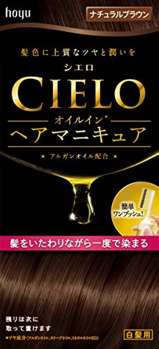 シエロ オイルインヘアマニキュア ナチュラルブラウン 100g+3g+10g