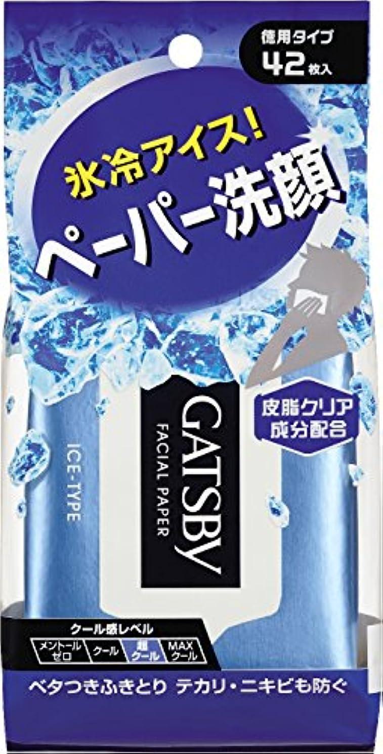 カーフリルギャングギャツビー フェィシャルペーパー アイスタイプ (徳用タイプ) 42枚入