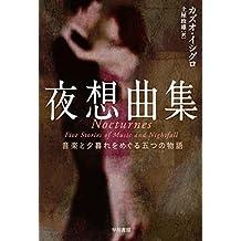夜想曲集 (ハヤカワepi文庫)
