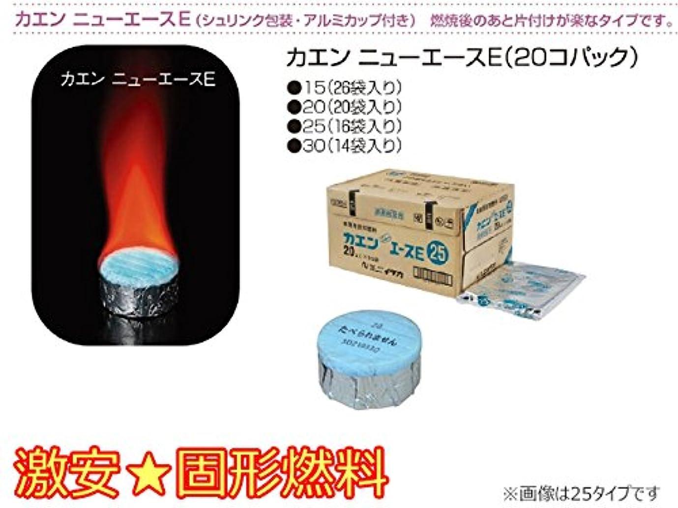 める求人が欲しい固形燃料 ニイタカ カエンニューエースE25 320個(20個X16P)