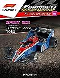 F1マシンコレクション 115号 (スピリット201 ステファン・ヨハンソン 1983) [分冊百科] (モデル付)