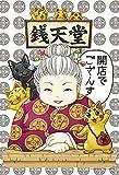 ジグソーパズル ふしぎ駄菓子屋 銭天堂 開店でござんす 300ピース (26x38cm)