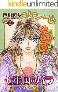 七王国のバラ 2巻 (冬水社・いち*ラキコミックス)