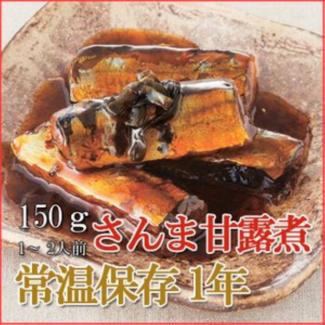 日帰り旅行に作詞家シフトレトルト 和風 煮物 さんま甘露煮 150g (1-2人前) X10個セット (和食 おかず 惣菜)