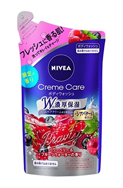 試してみる束欲しいですニベア クリームケアボディウォッシュ パワーベリー&フルーツウォーターの香り つめかえ用 360ml