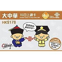 【中国聯通香港】「 大中華 15日間 無限データ 通信・上網/SIMカード 」