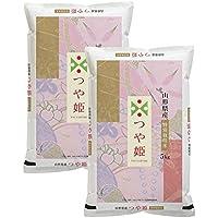 つや姫 特別栽培米 平成30年 山形県産 精米 10kg(5kg×2)