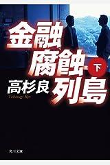 金融腐蝕列島(下) (角川文庫) Kindle版