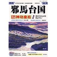 季刊 邪馬台国 2008年 04月号 [雑誌]
