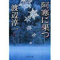 阿寒に果つ (中公文庫)