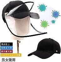 新型コロナウィルス 新型肺炎 コロナウィルス対策 サンバイザー ハット 漁師帽 飛沫防止 花粉症対策 紫外線対策 UVカット