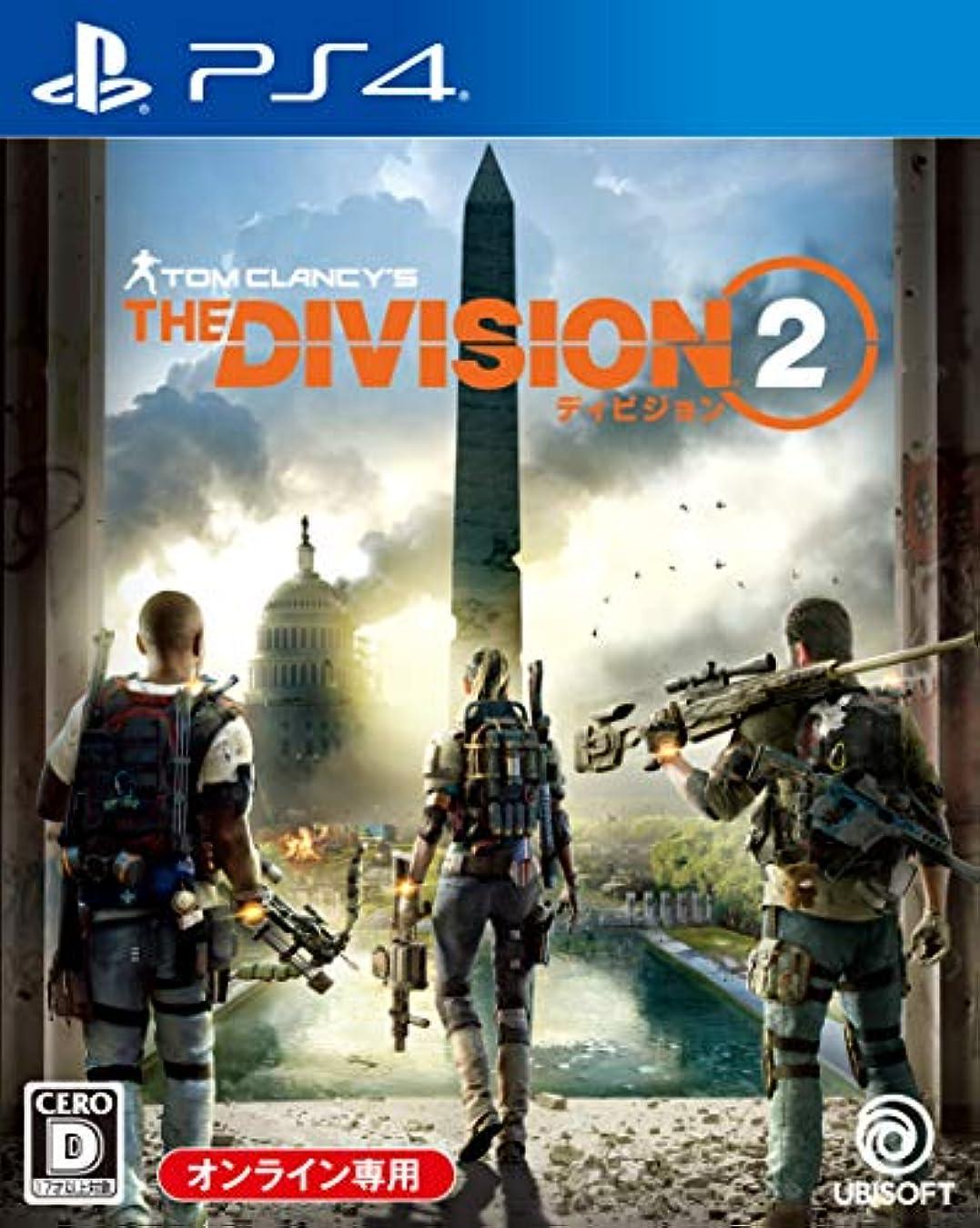 のためはさみ終わらせるディビジョン2 - PS4