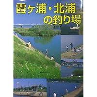 霞ヶ浦・北浦の釣り場 (カラーで見る釣り場)