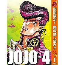 ジョジョの奇妙な冒険 第4部 モノクロ版【期間限定無料】 1 (ジャンプコミックスDIGITAL)