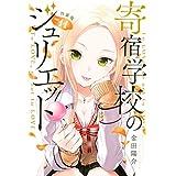 寄宿学校のジュリエット 特装版(11) (週刊少年マガジンコミックス)