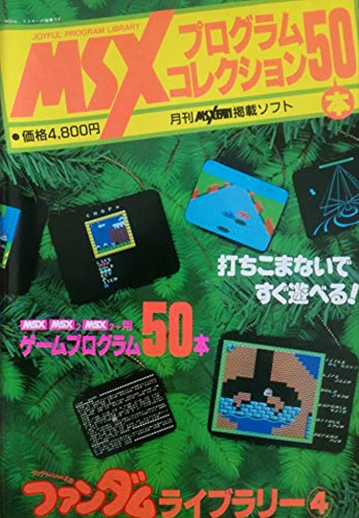小康カセット遅れMSX プログラムコレクション ファンダムライブラリー4