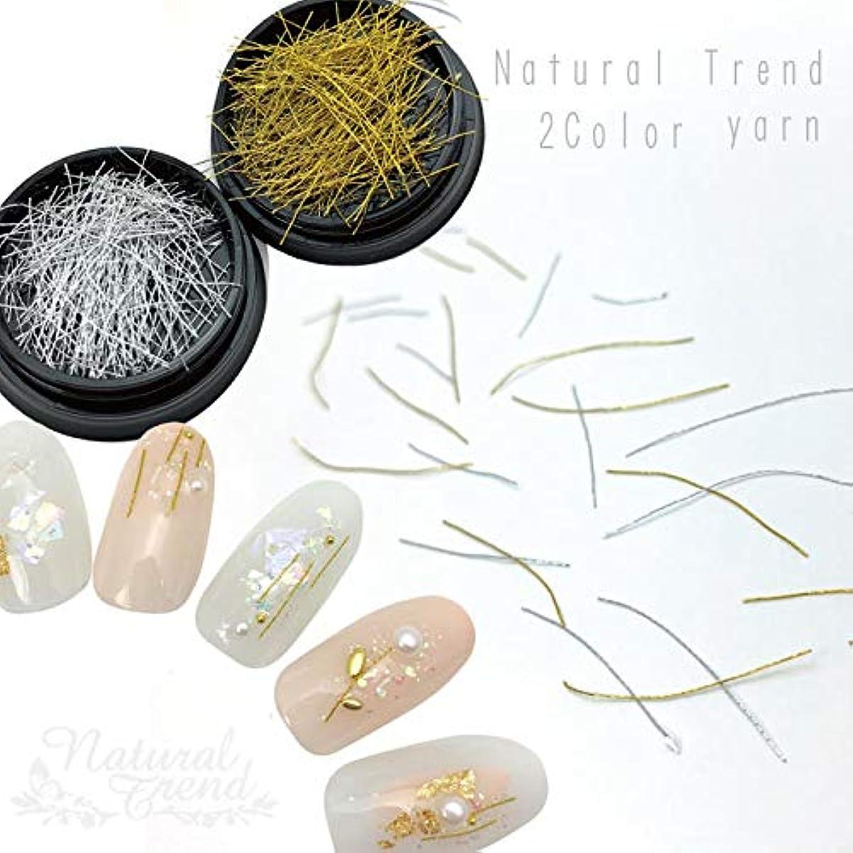 たとえルーキー金曜日NaturalTrend ヤーン ネイルアート ラメ糸 ジェルネイル 糸ネイル 極細糸 (ゴールドシルバーセット)