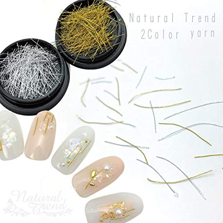 入手します空気個人的にNaturalTrend ヤーン ネイルアート ラメ糸 ジェルネイル 糸ネイル 極細糸 (ゴールド)
