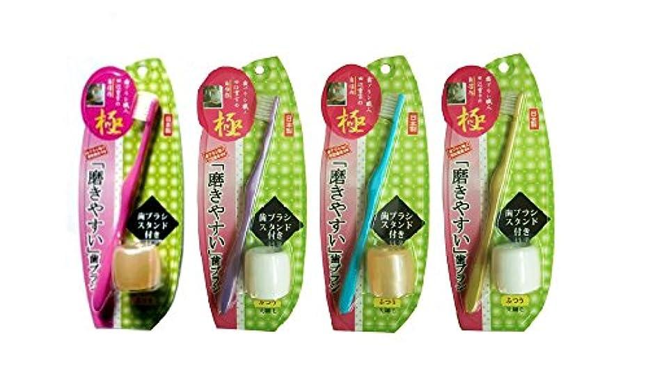 犯人モス強要磨きやすい歯ブラシ極 先細毛 歯ブラシスタンド付 LT-23 4本セット(ピンク?パープル?ブルー?ゴールド)