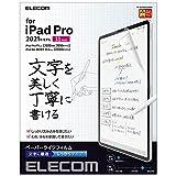 エレコム iPad Pro 11inch 第3世代 2021年モデル 保護フィルム ペーパーライク 反射防止 文字用 しっかりタイプ TB-A21PMFLAPNH