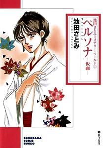 池田さとみミステリー・ワールド 1巻 表紙画像