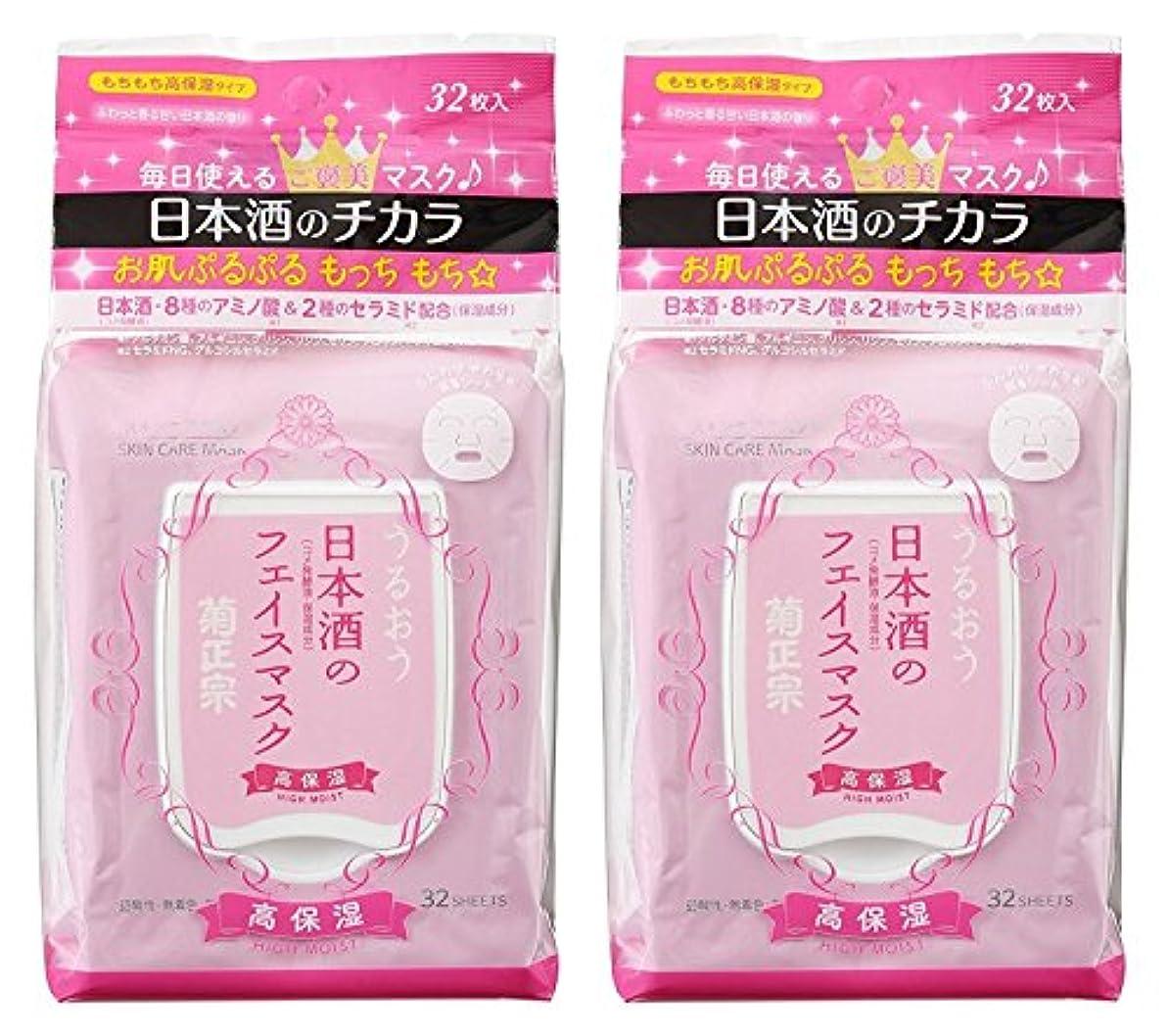 最初まもなく問い合わせる菊正宗 日本酒のフェイスマスク 高保湿 32枚入×2セット