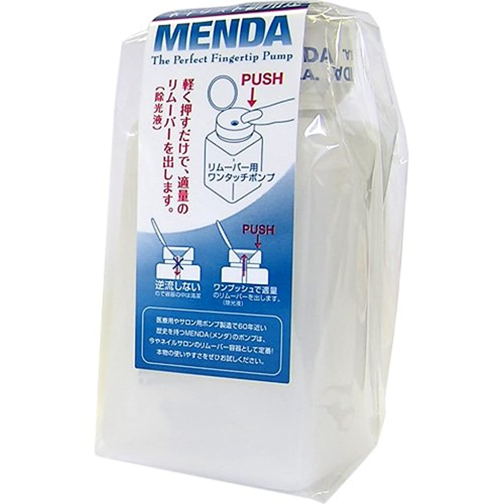 メンダ<MENDA>リムーバー用ワンタッチポンプ180ml(6oz)