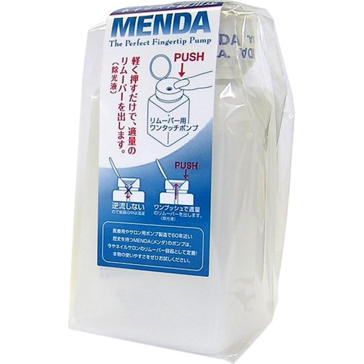 裏切る池黙メンダ<MENDA>リムーバー用ワンタッチポンプ180ml(6oz)