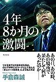 4年8か月の激闘 (日本語)