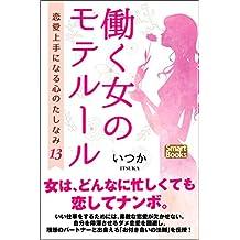 働く女のモテルール 恋愛上手になる心のたしなみ13 (スマートブックス)