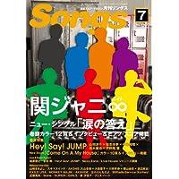 月刊 Songs (ソングス) 2013年 07月号 [雑誌]