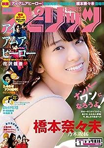 週刊ビッグコミックスピリッツ 255巻 表紙画像