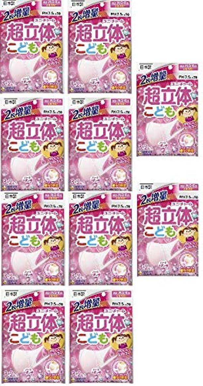 マングル低下屈辱する【日本製 PM2.5対応】超立体マスク こども用 女の子 3枚+2枚入*10セット(unicharm)