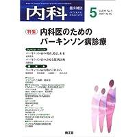 内科 2007年 05月号 [雑誌]