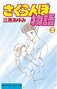 さくらんぼ物語(3) (BE・LOVEコミックス)