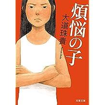煩悩の子 (双葉文庫)