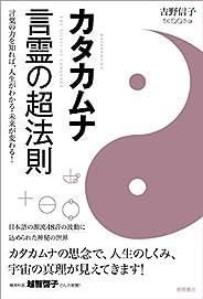 カタカムナ 言霊の超法則 言葉の力を知れば、人生がわかる・未来が変わる!