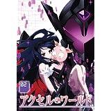 アクセル・ワールド 2(初回限定版) [DVD]